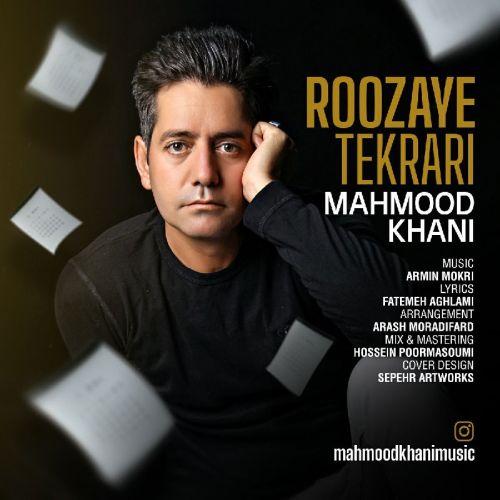 دانلود موزیک جدید محمود خانی روزای تکراری