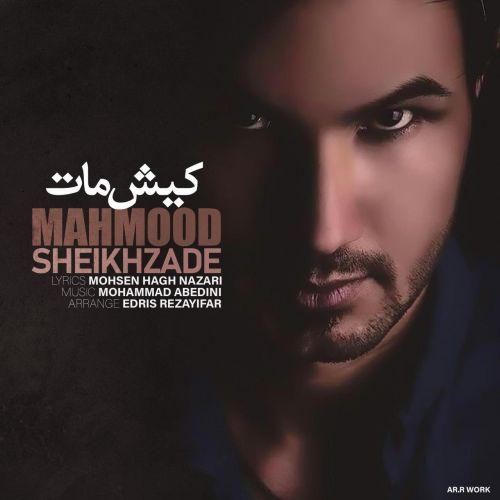 دانلود موزیک جدید محمود شیخ زاده کیش مات