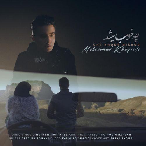 دانلود موزیک جدید محمد خیراتی چه خوب میشد