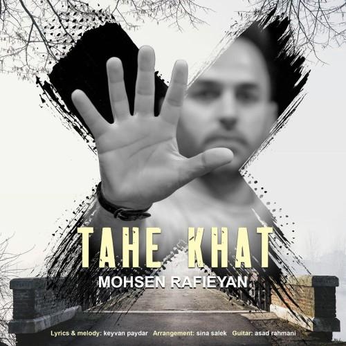 دانلود موزیک جدید محسن رفیعیان ته خط