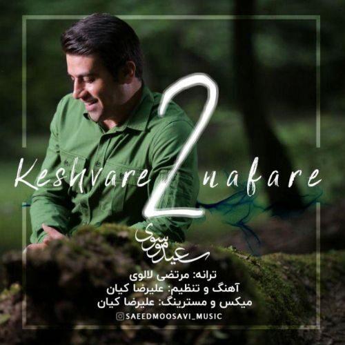 دانلود موزیک جدید سعید موسوی کشور ۲ نفره