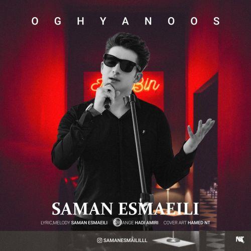 دانلود موزیک جدید سامان اسماعیلی اقیانوس