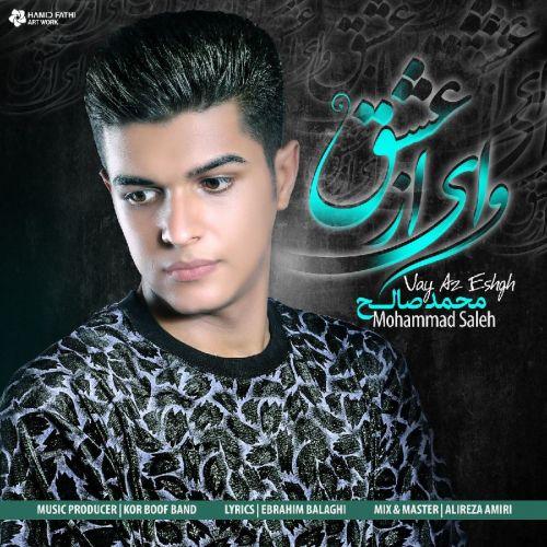 دانلود موزیک جدید محمد صالح وای از عشق