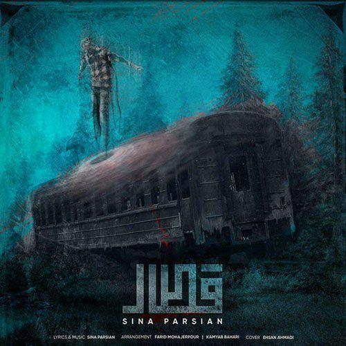 دانلود موزیک جدید سینا پارسیان قطار