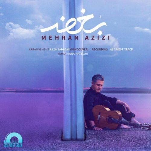 دانلود موزیک جدید مهران عزیزی بغض