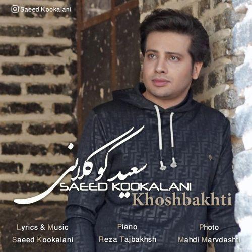 دانلود موزیک جدید سعید کوکلانی خوشبختی