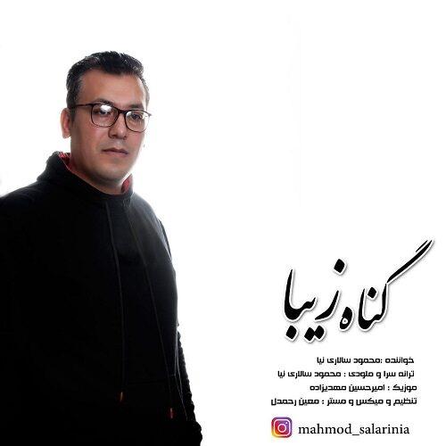 دانلود موزیک جدید محمد سالاری نیا گناه زیبا