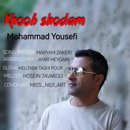 دانلود موزیک جدید محمد یوسفی خوب شدم